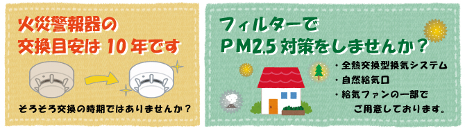 火災警報器交換目安10年・PM2.5対策フィルタ